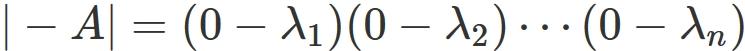 行列式は固有値の積08