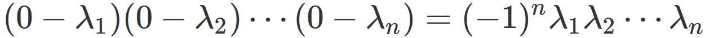 行列式は固有値の積10