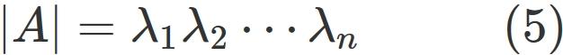 行列式は固有値の積11