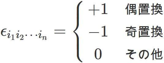 レビ・チビタの記号の定義と6つ...
