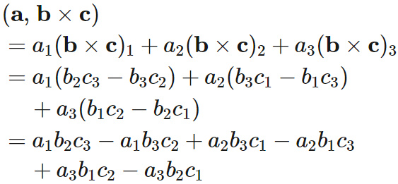 スカラー三重積の定義と大切な性...